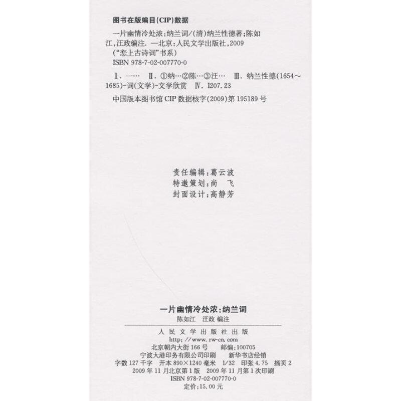 纸短情长乐谱简谱
