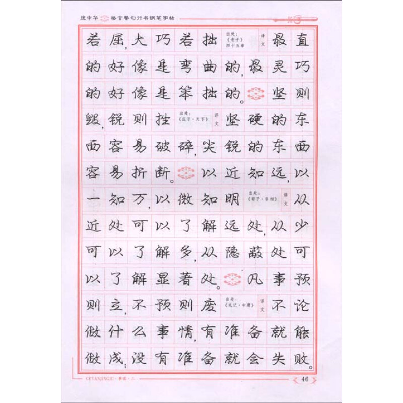 《庞中华格言警句:行书钢笔字帖》(庞中华)【摘要