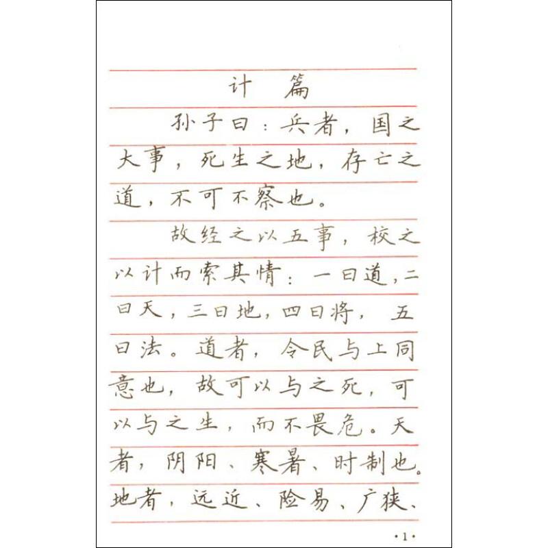 孙子兵法钢笔字帖