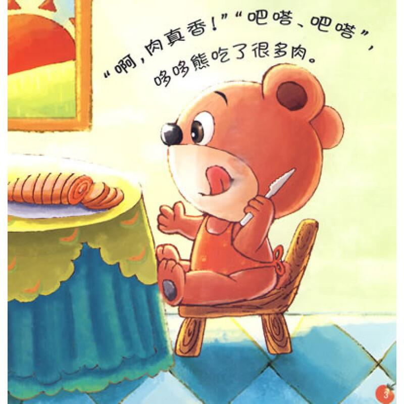 小白兔童书馆 宝宝蛋系列 哆哆熊叽里咕噜 宝宝认知翻翻书 套装全10册