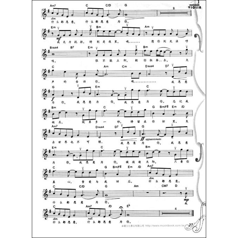 流行小提琴谱no.1(附盘)
