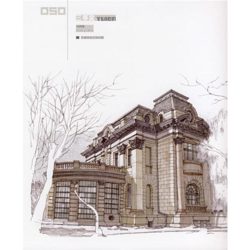 《中国手绘建筑画大赛获奖作品集》【摘要