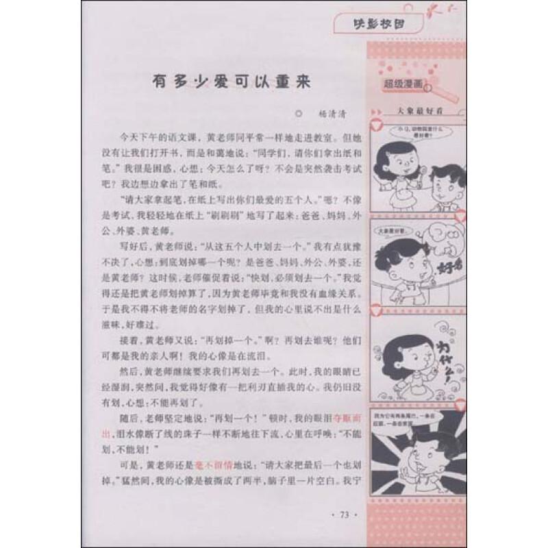 悟空古筝曲谱