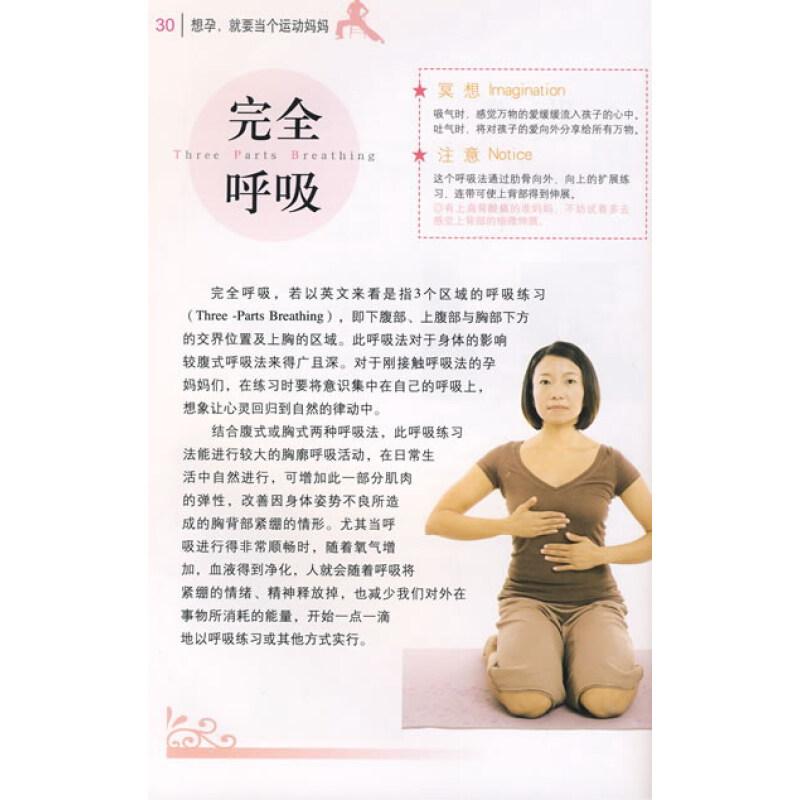 《孕妇静瑜伽》【摘要