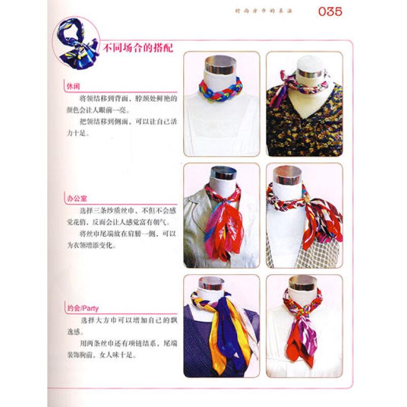 时尚美人馆:丝巾·围巾·披肩系法全图解(附光盘1张)