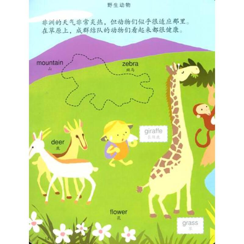 动脑贴贴画:2-3岁语言