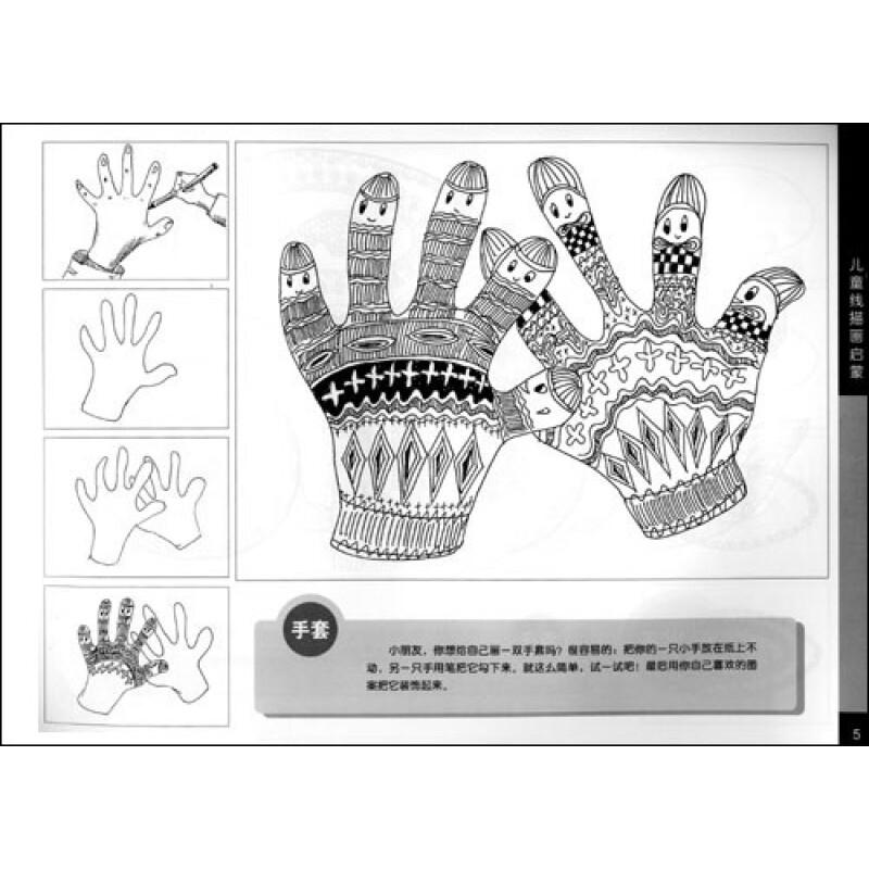 《幼儿美术启蒙教程:儿童线描画启蒙》(邱芳)【摘要
