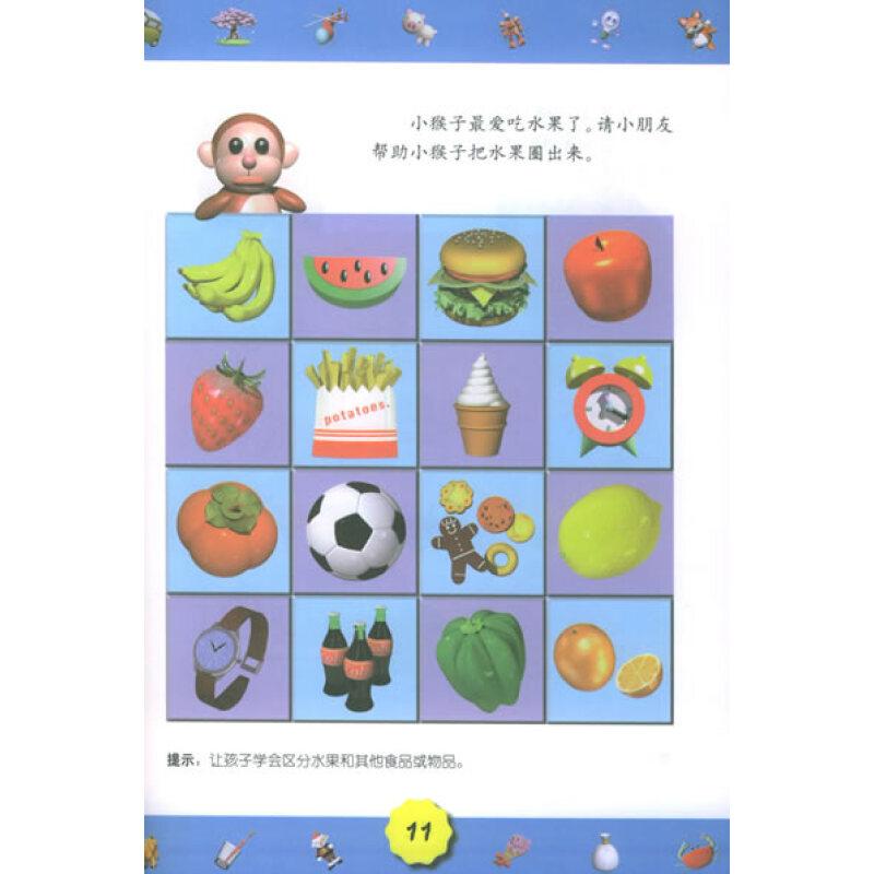 它为孩子提供了数百道智力训练题.每道题以游戏的方式展开.