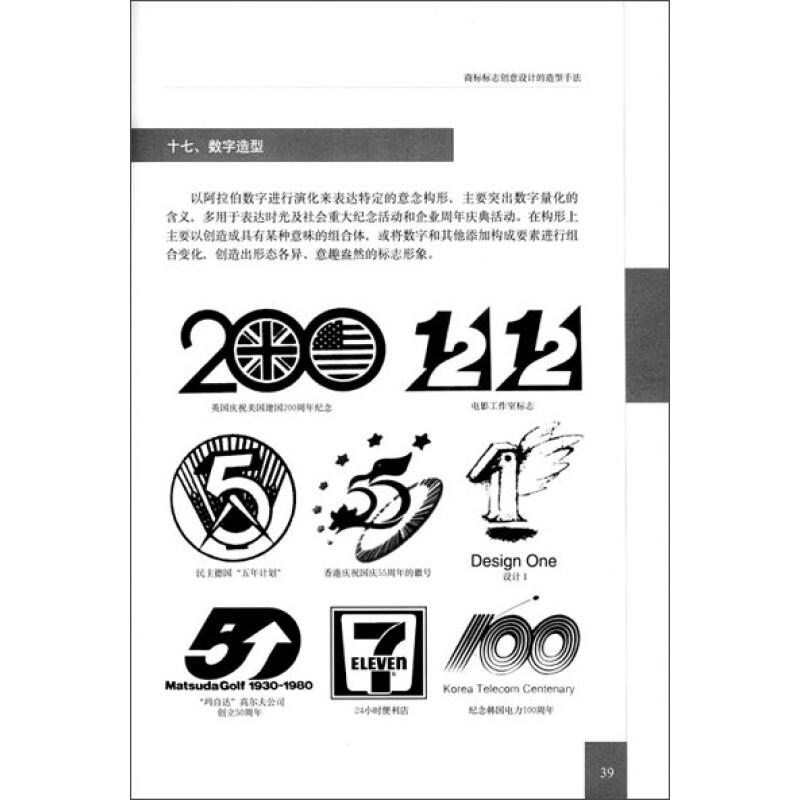 美术实用技法:商标设计中标解码图片