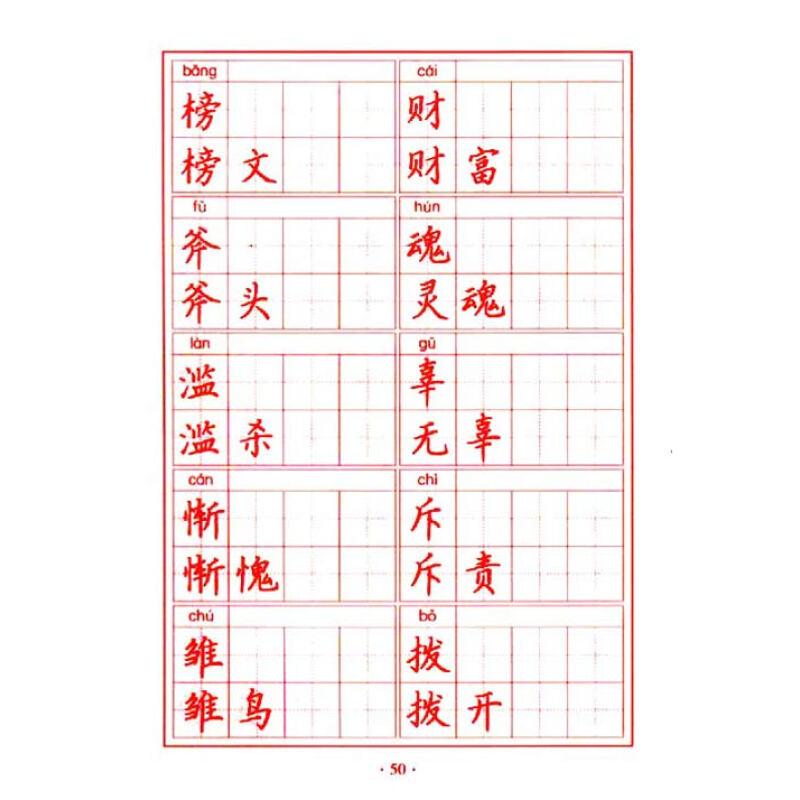 《小学四年级钢笔字帖》(王惠松书)【摘要