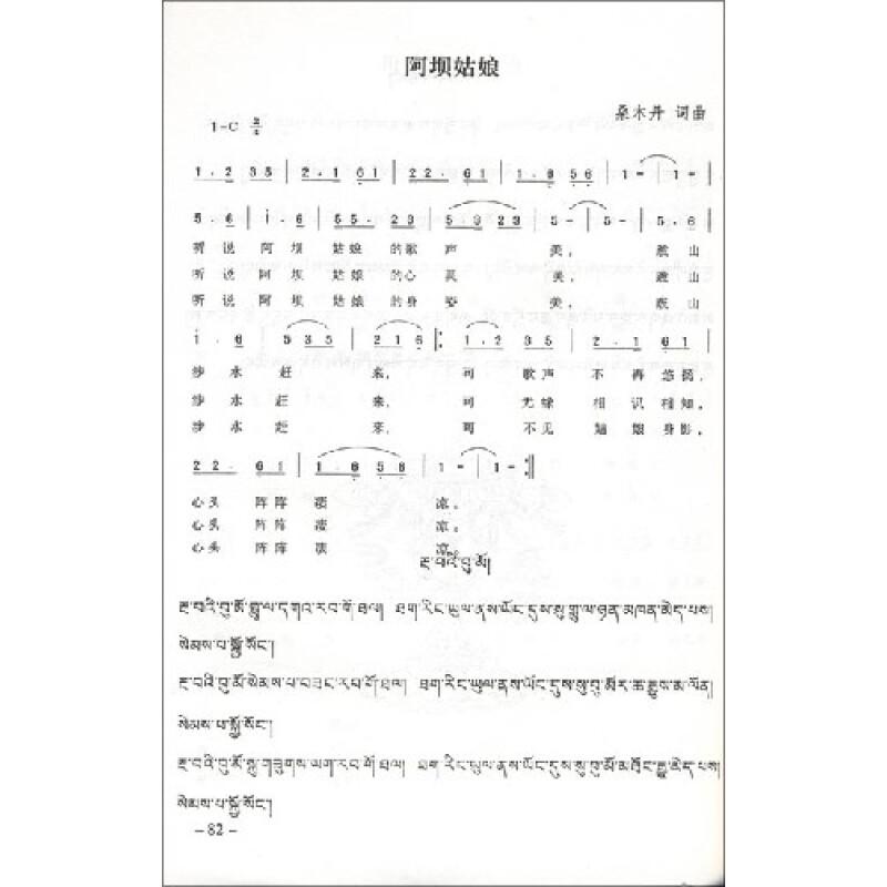电子琴版藏族民歌谱