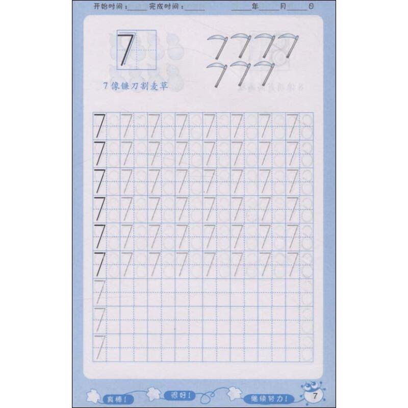 《写好铅笔字:数字描红(100以内的数字1)》(黄长根)