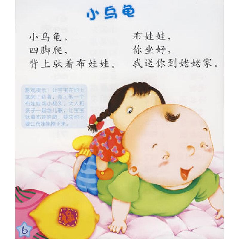 晚安宝贝:游戏儿歌(亲子诵读)(婴儿版)