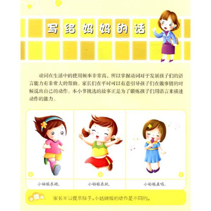 《儿童语言发展训练:看图讲故事2(适合3-5岁)》