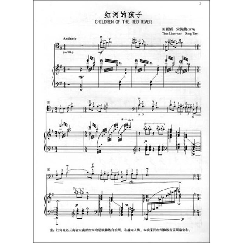 中国大提琴曲三首