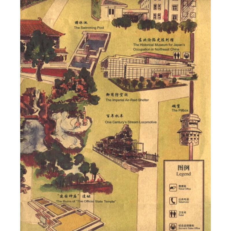 《中国手绘旅游地图:伪满皇宫(典藏版)》【摘要