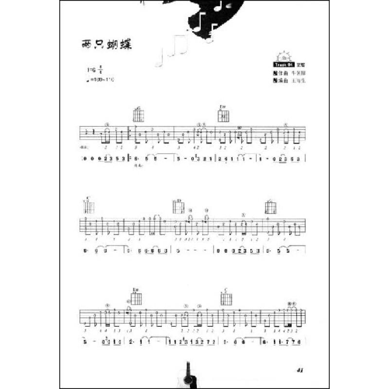 童话吉他数字谱子
