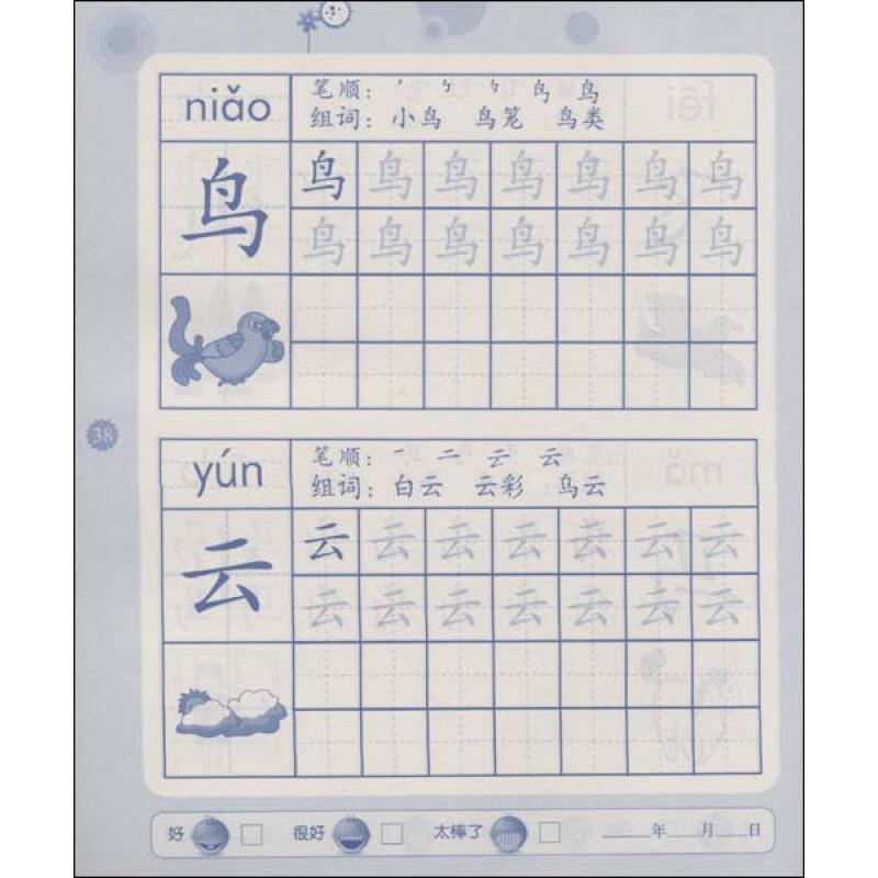 耳的笔画顺序-撇笔顺-聪明兔幼儿描红练习 汉字1 邓力,范静玲
