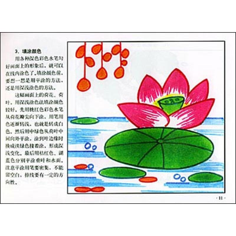 儿童彩色水笔画(植物)