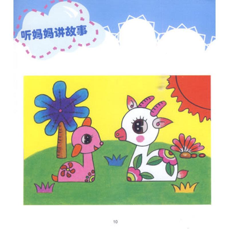 童笔画动物