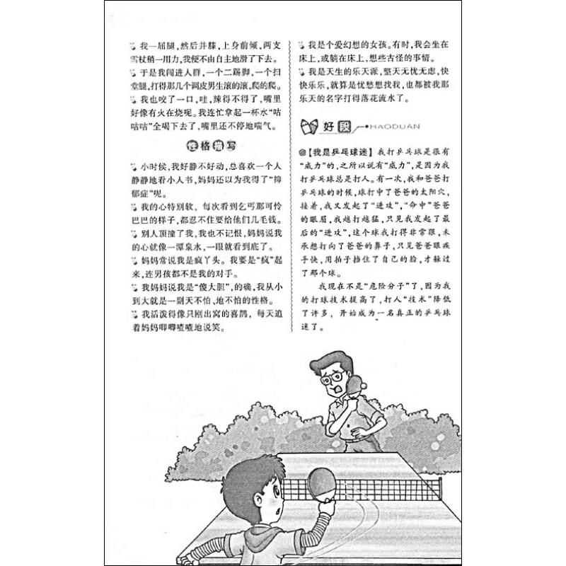 波波乌作文新工具王系列:小学生作文好词好句好段大全(2010版)