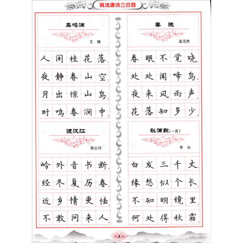 名家书法钢笔字帖:精选唐诗三百首(楷书)图片