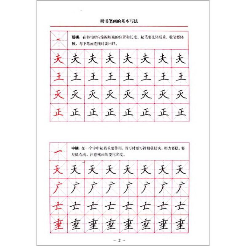 查看全部    一,楷书笔画的基本写法     二,楷书偏旁部首的基本
