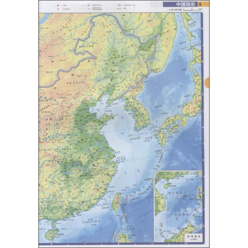 《中国高速公路及城乡公路网地图册(2011)》(