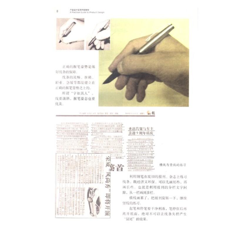 黄山产品设计马克笔手绘图片