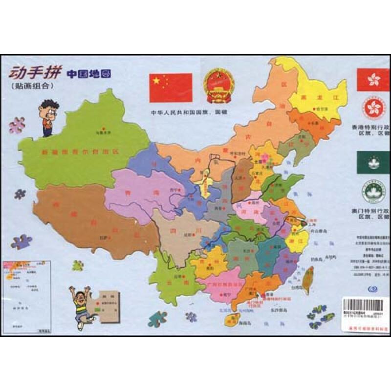 动手拼中国地图(贴画组合)报价