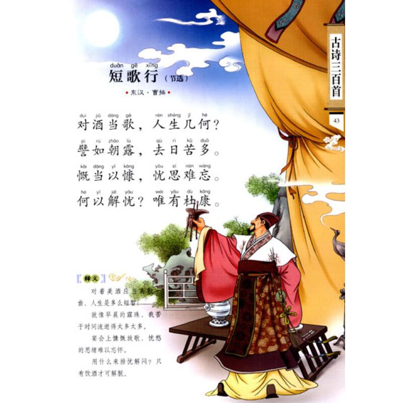 《常春藤:古诗三百首(儿童启蒙版)(套装共3册)》图片