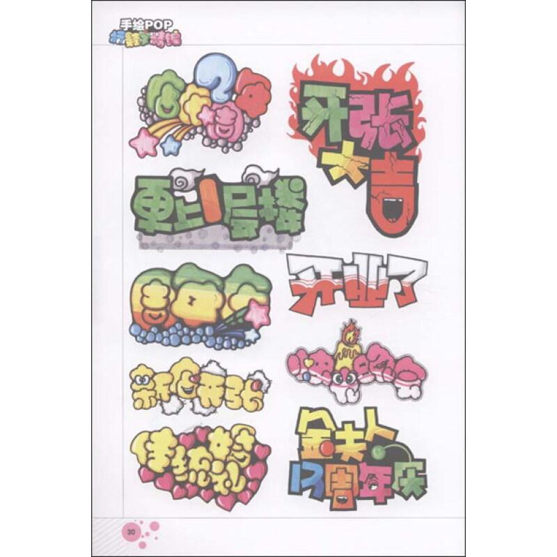 《手绘pop标题字精编2》(王猛)【摘要