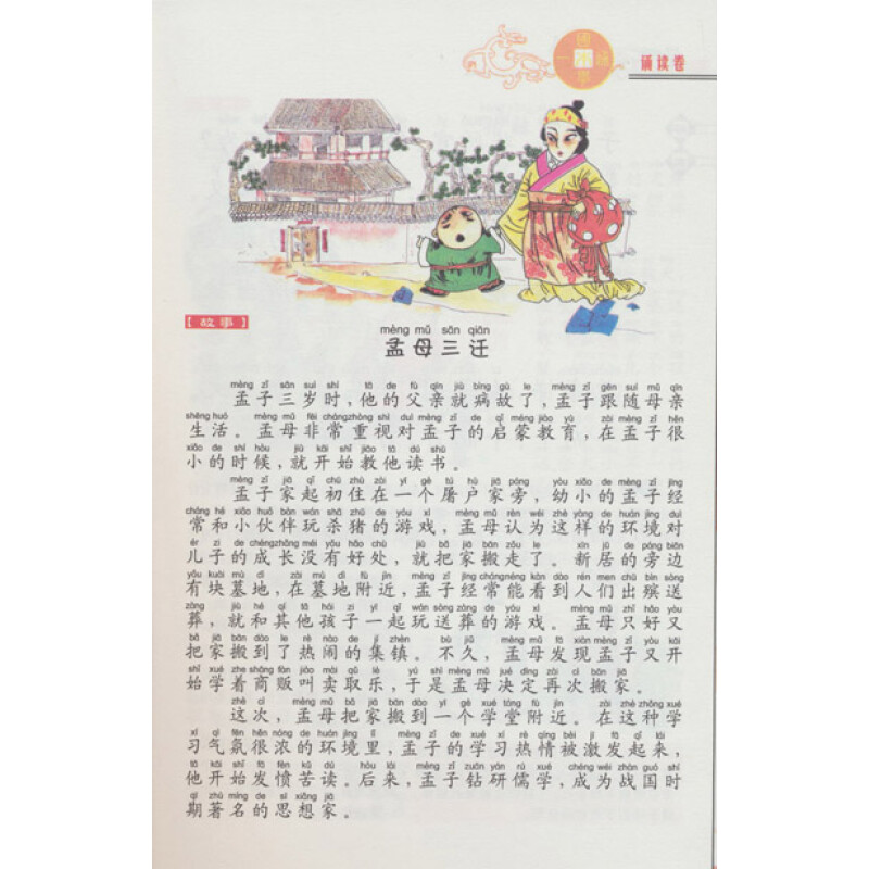 译文及诗人简介,使广大青少年读者身临其境,感受唐诗独特的文化意境.图片