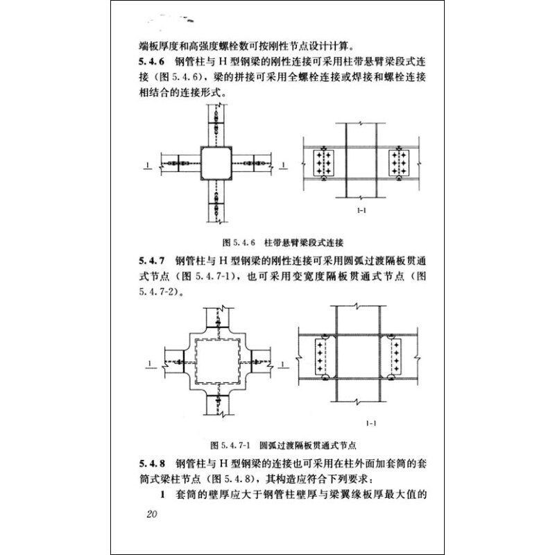 钢结构施工;7.轻质楼板和轻质墙体与屋面施工;8