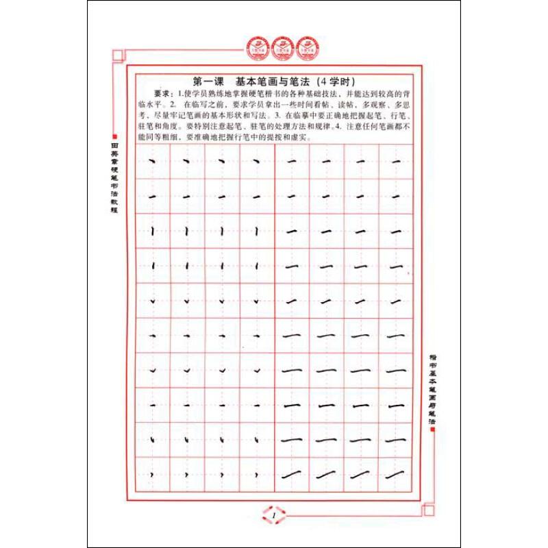 田英章硬笔书法教程-楷书基本笔画与笔法(华夏万卷)