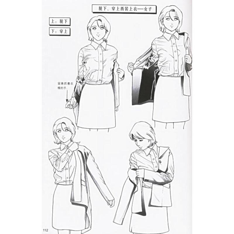 《卡通漫画绘画技法:衣服的画法》【摘要