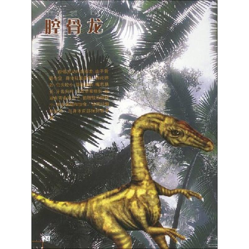 史前霸主恐龙大追踪 三叠纪 附光盘1张图片