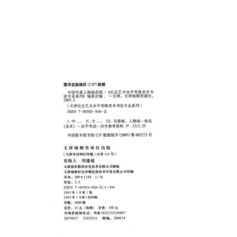 会艺术水平考级美术书法专业系列 中国写意人物画范图 图书