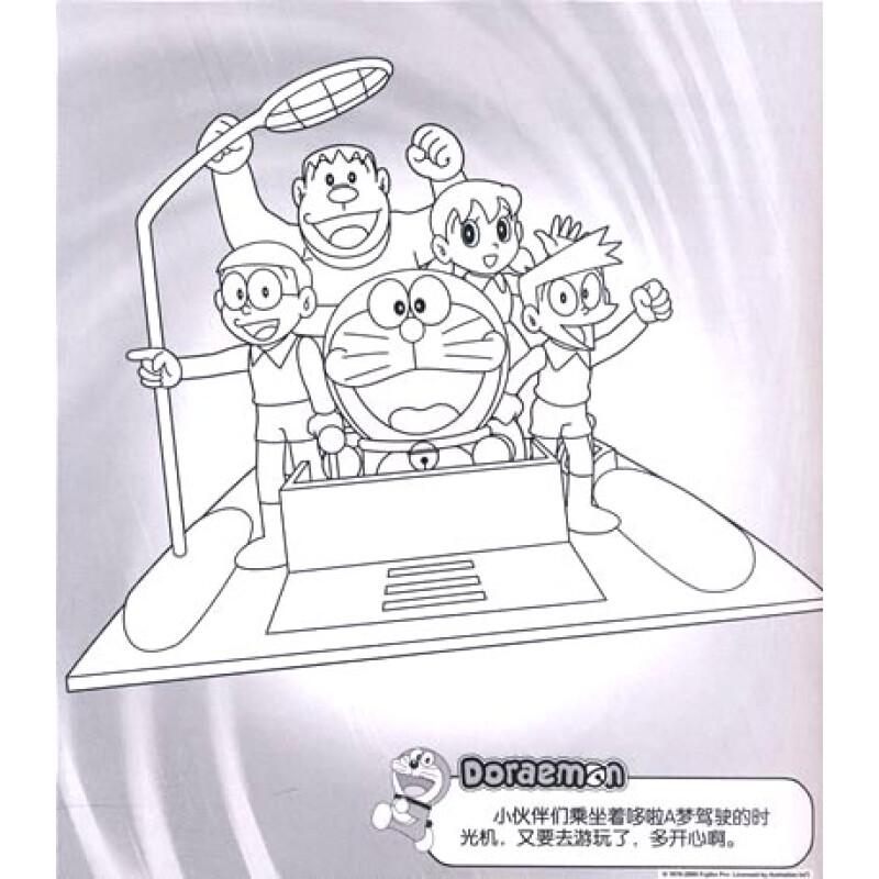 哆啦a梦涂色大全:未来世界