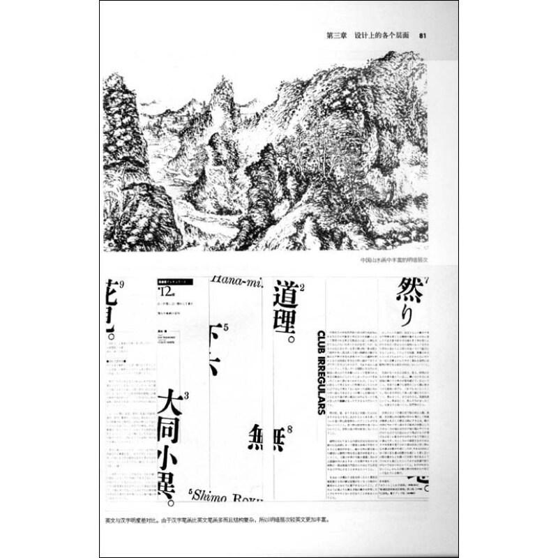 印刷字体有别于手写字体,它是以易于辨认和批量生产的 书籍为前提图片