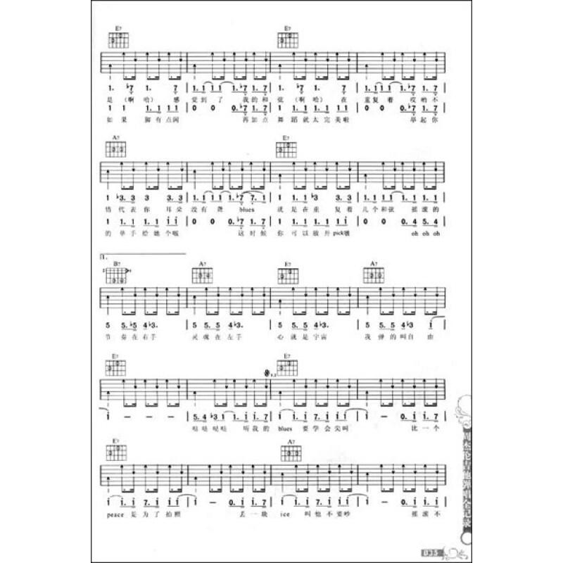 楚歌 八孔埙曲谱