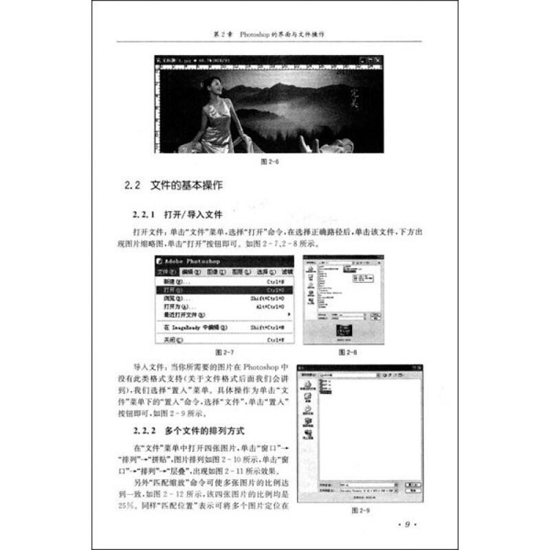 计算机辅助设计photoshop的应用(附光盘)