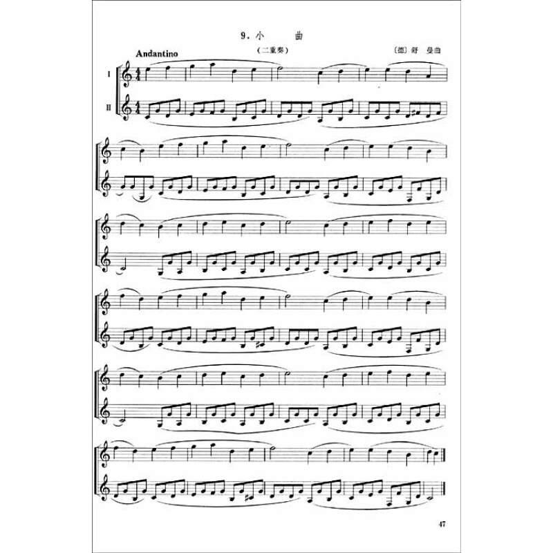 单簧管基础教程