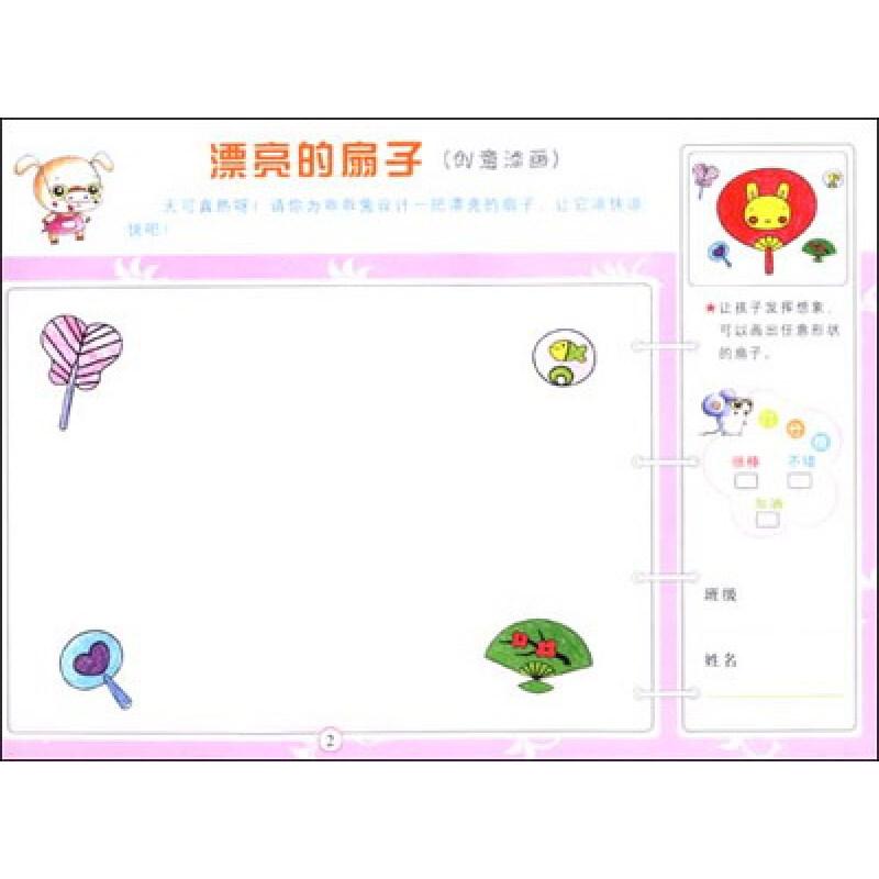幼儿美术画册7 刘释佳 京东图书 -幼儿美术画册7