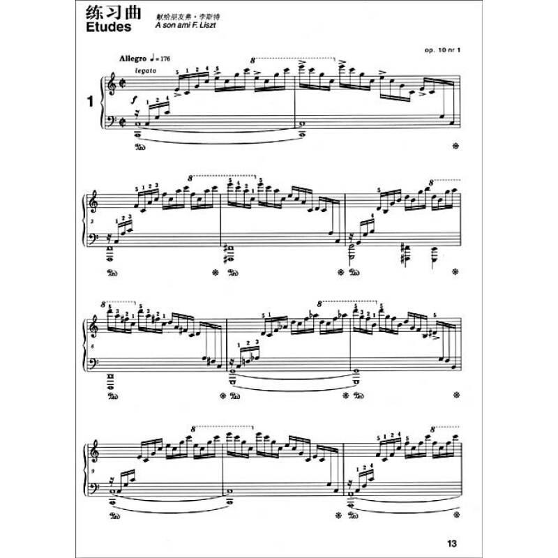 《肖邦钢琴作品全集2:练习曲》([波]扬·艾凯尔(ekie