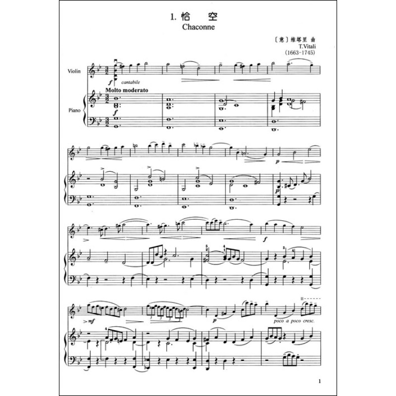 民族管弦乐曲总谱
