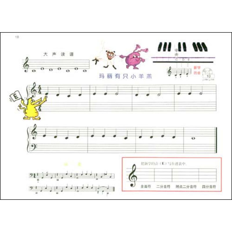 约翰·汤普森简易钢琴教程1(彩色版)图片
