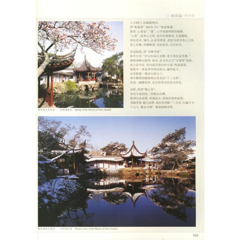 苏州古典园林艺术