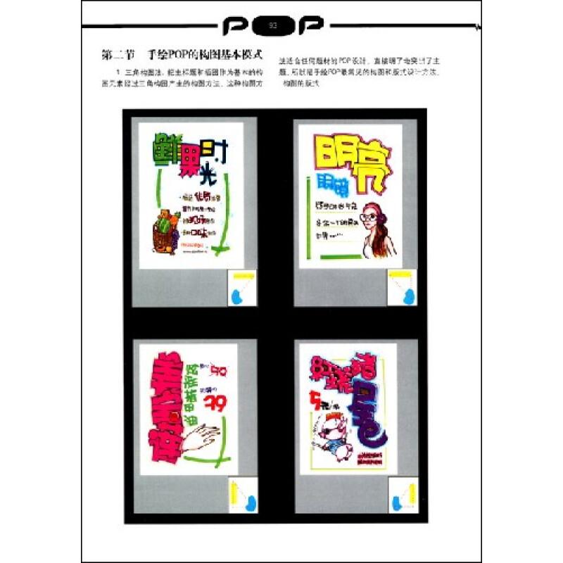 手机pop手绘海报设计 手机pop手绘海报 国庆手机pop手绘海报