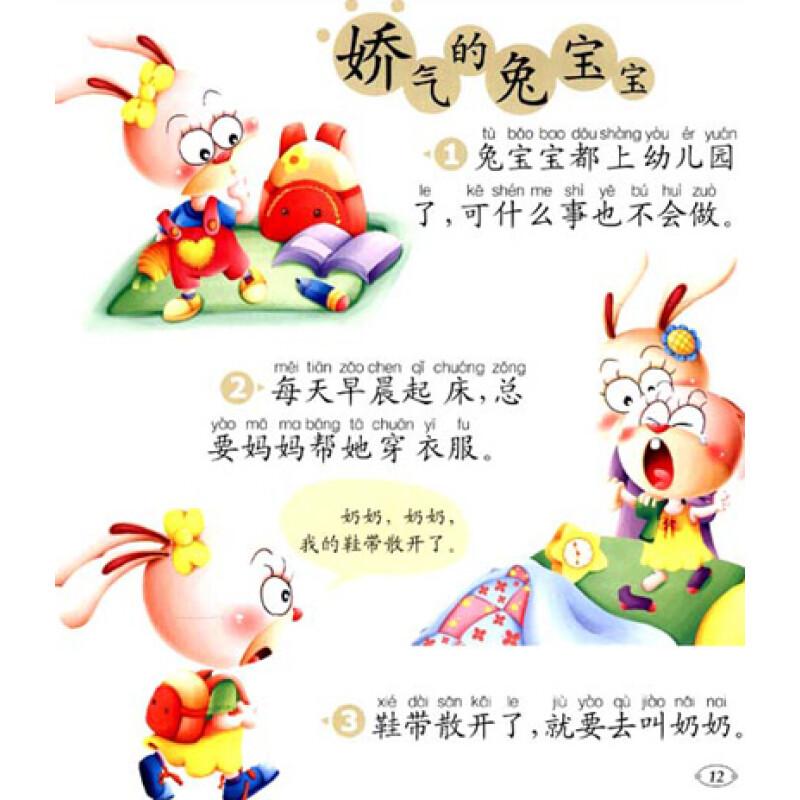 《儿童语言发展训练:看图说一说1(适合2-4岁)》()